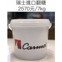 Carma翻糖--白色7KG